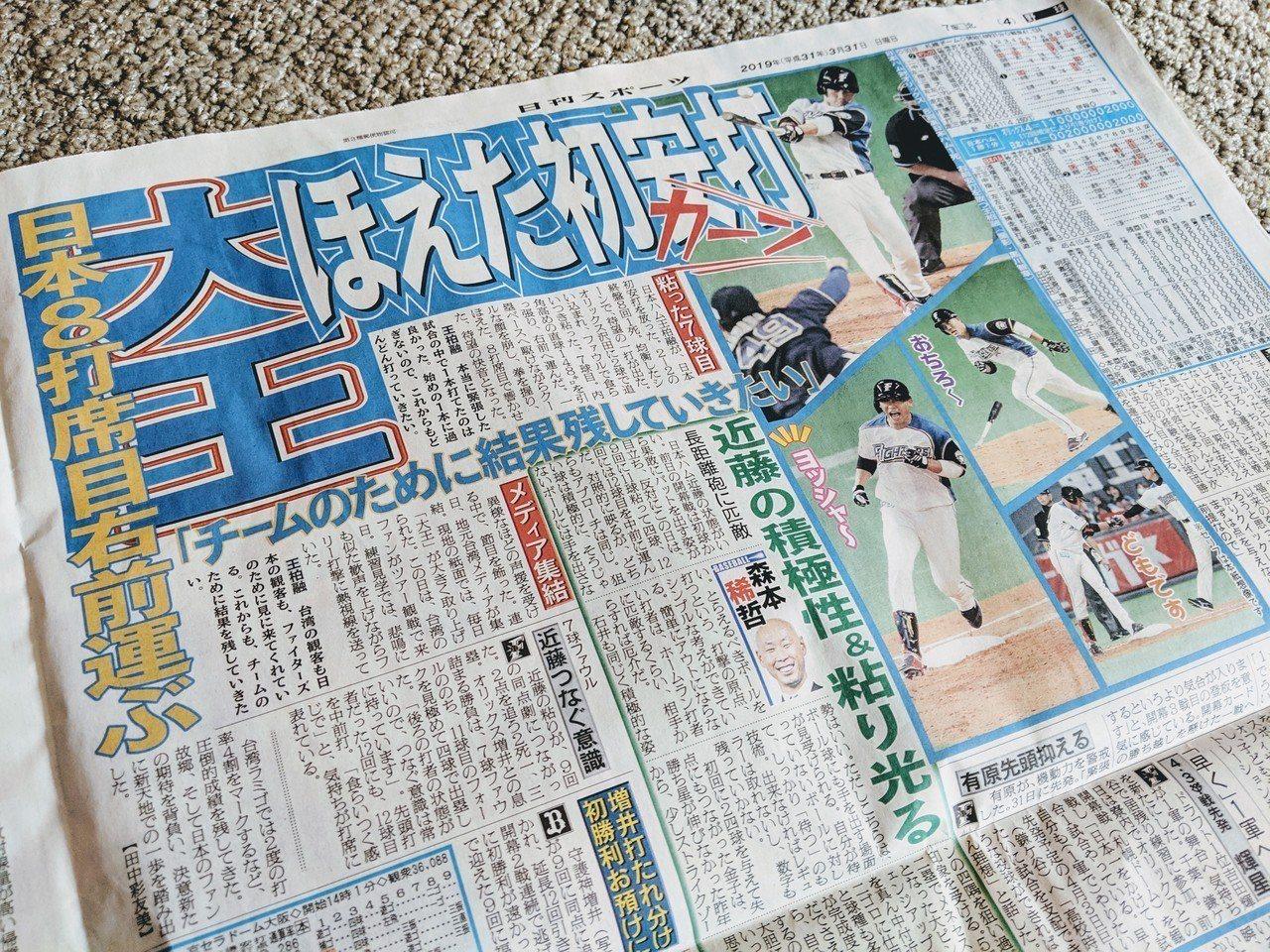 「大王」王柏融敲出日職生涯首安,日本媒體「日刊體育」大篇幅報導。特派記者蘇志畬/...