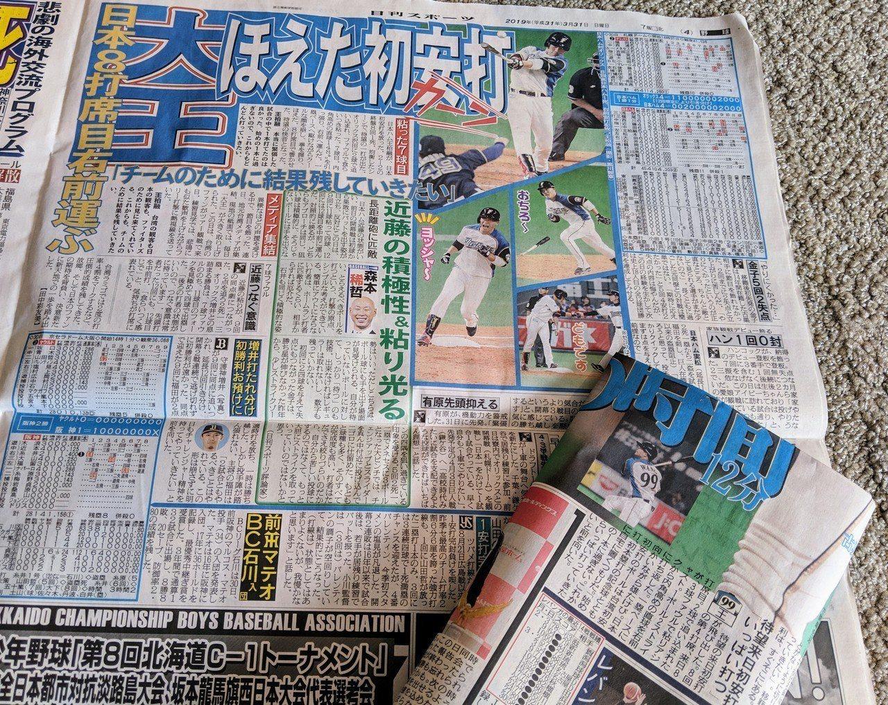 「大王」王柏融敲出日職生涯首安,日本媒體大篇幅報導。特派記者蘇志畬/日本札幌攝影