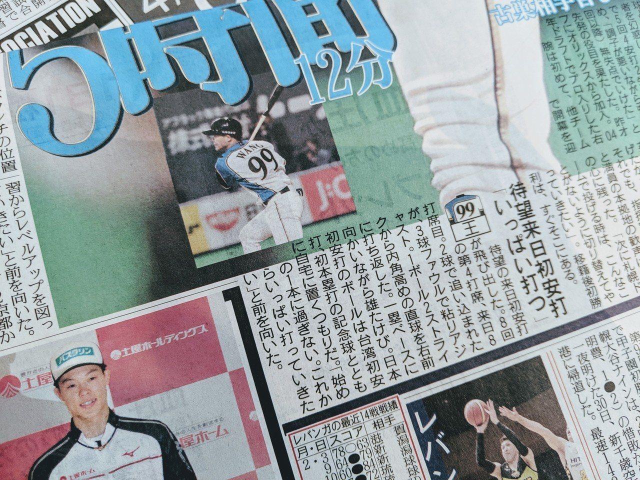 「大王」王柏融敲出日職生涯首安,躍上日本媒體「體育報知」報紙版面。特派記者蘇志畬...
