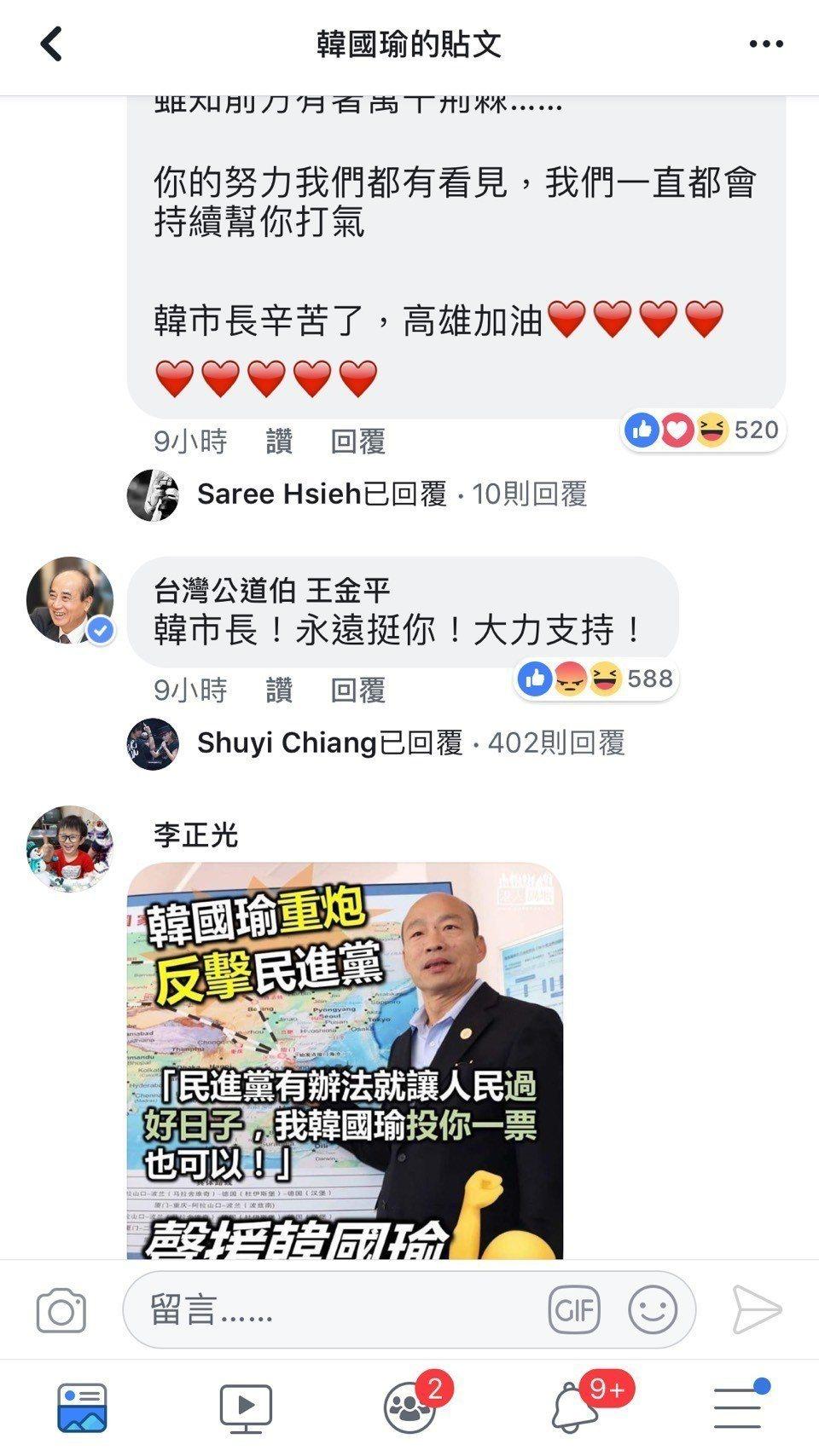 韓國瑜昨晚在臉書上的發文,引來立法院前院長王金平的留言。圖/取自韓國瑜臉書1