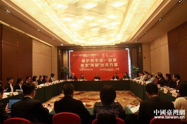由中共全國台灣研究會舉辦的第十一屆兩岸青年學者論壇在福建省寧德市召開。中國台灣網