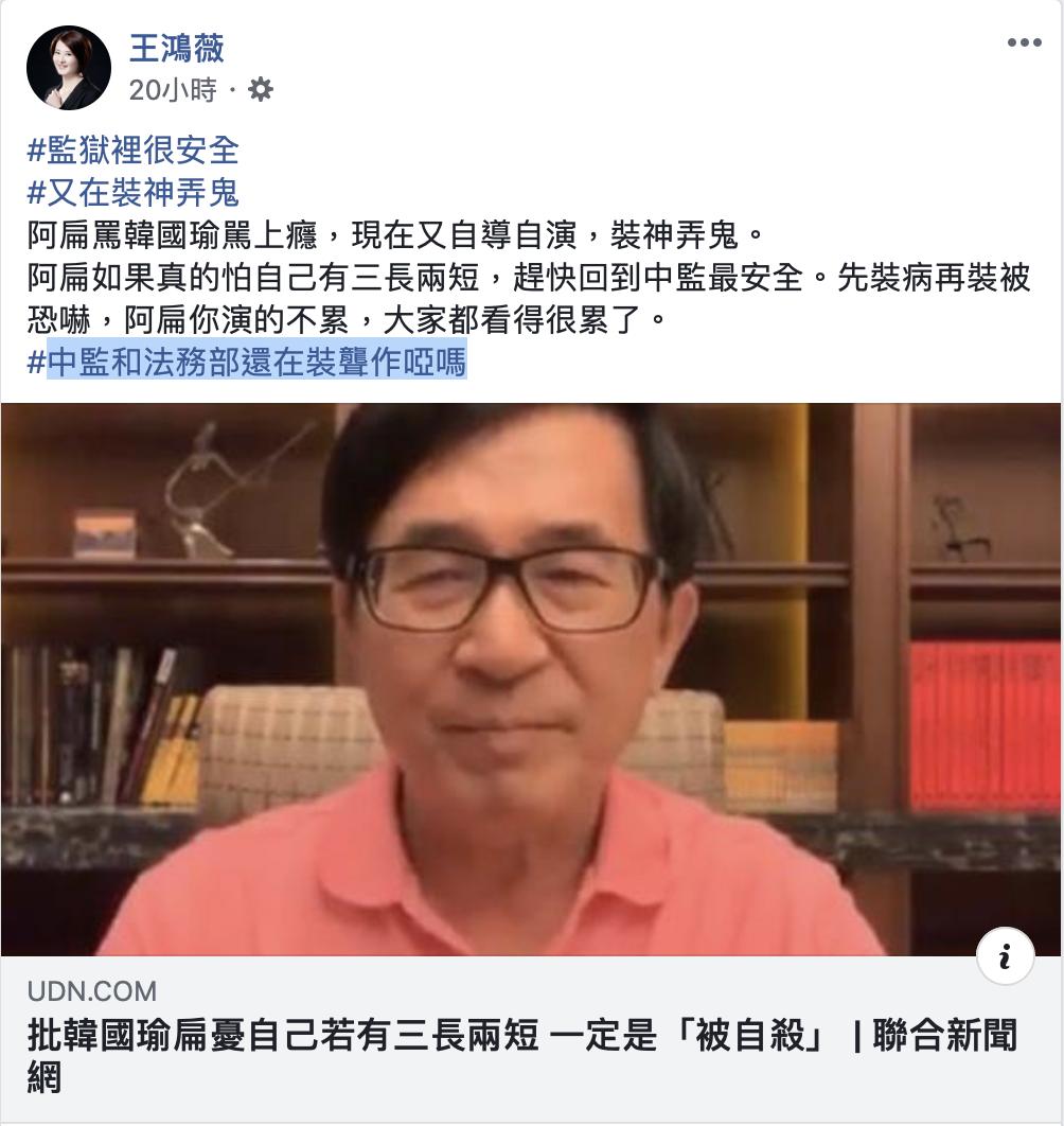 國民黨文傳會副主委兼發言人王鴻薇則是臉書上反酸「監獄裡很安全」,呼籲陳水扁趕快回...