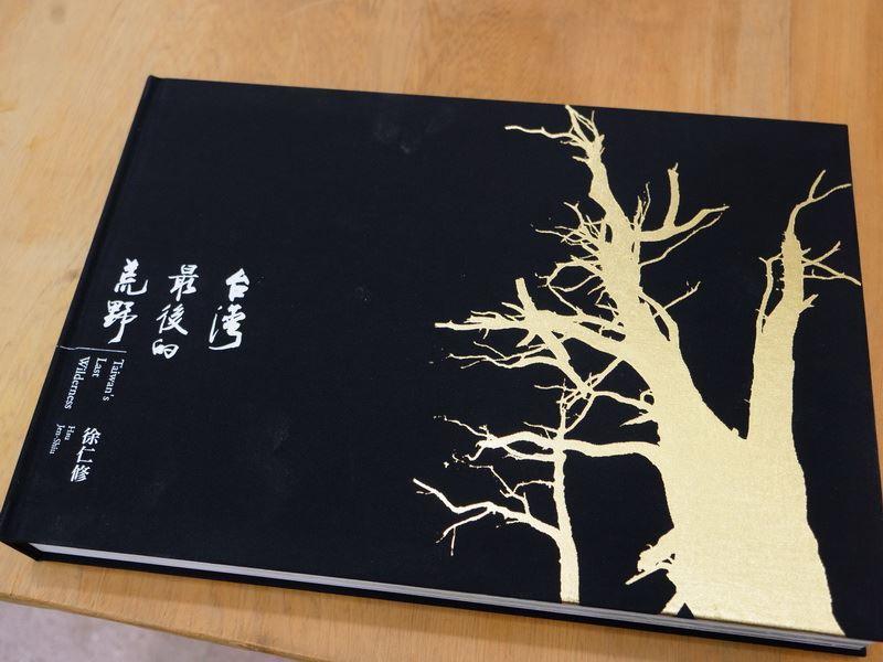 徐仁修「台灣最後的荒野」攝影集。圖/新竹縣府提供