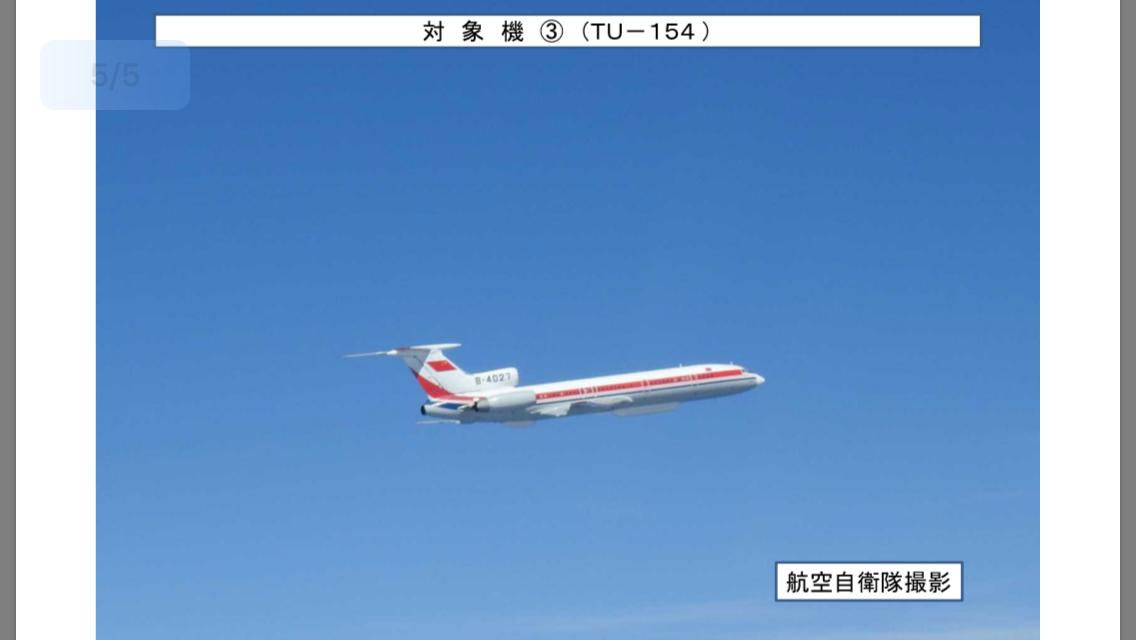 中共空軍Tu-154電偵機。圖/自衛隊統合幕僚監部