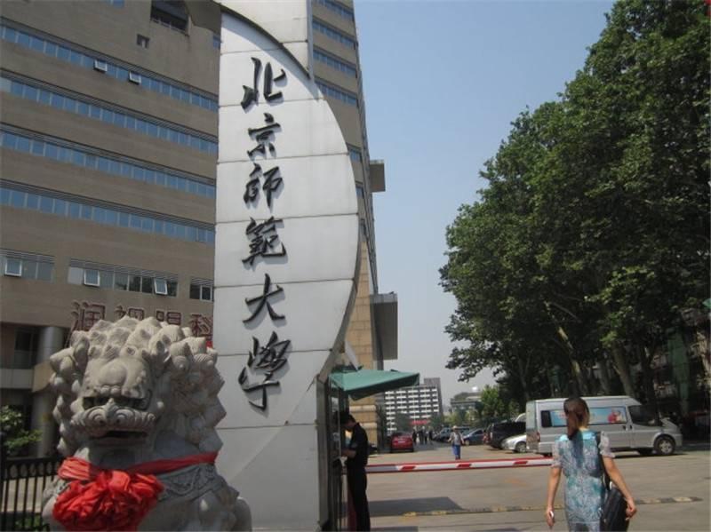 北京師範大學。取自大陸高考信息網。
