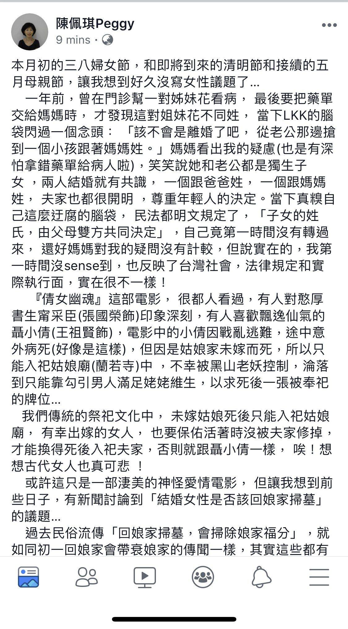台北市長柯文哲的太太陳佩琪今在臉書上則是以希臘破產為例,建議苗栗線可以靠觀光賺錢...