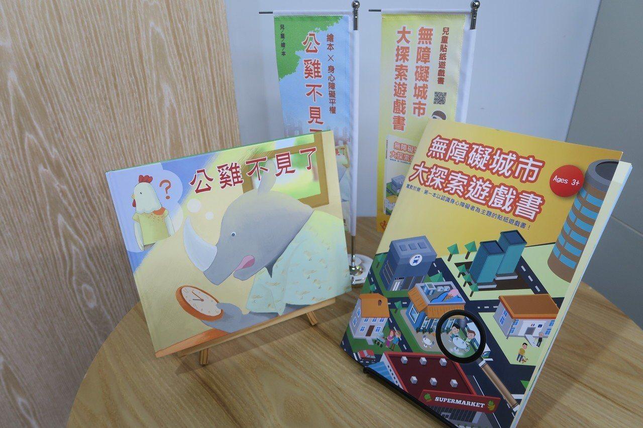 「公雞不見了」繪本和「無障礙城市大探索」遊戲書是市面上少見把障礙者角色與需求融入...