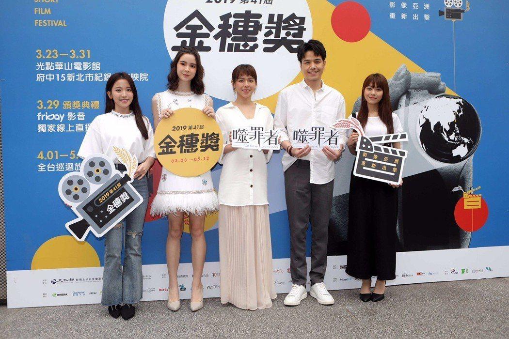 蔡瑞雪(左起)、金凱德、夏于喬、隆宸翰、許孟甯出席「噬罪者」首映會。圖/公視提供