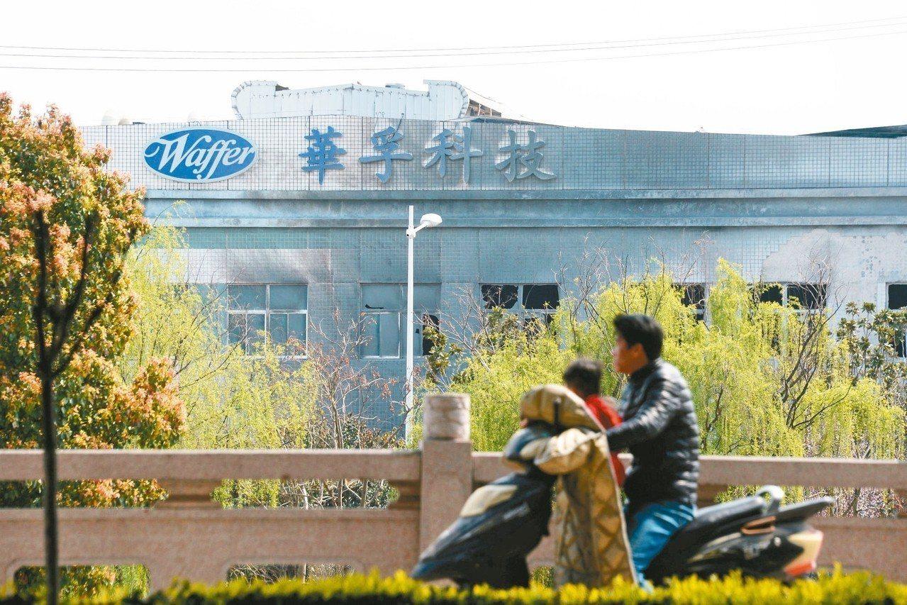 華孚子公司昆山漢鼎精密金屬昨天發生燃爆事故,造成七死五傷;圖為事發地車間牆壁上留...