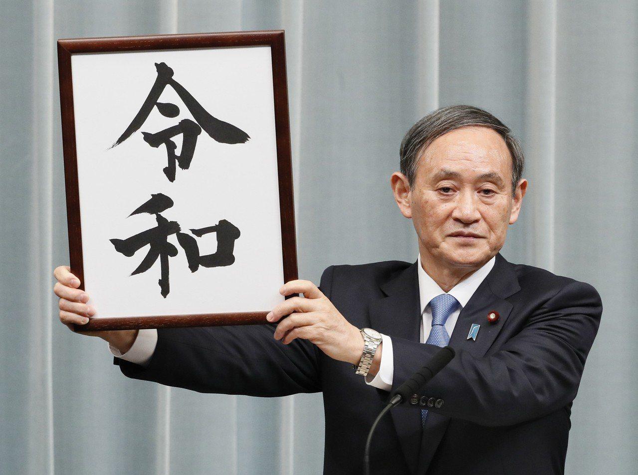 日本政府發言人、官房長官菅義偉今天宣布日本新年號為「令和」。圖/美聯社