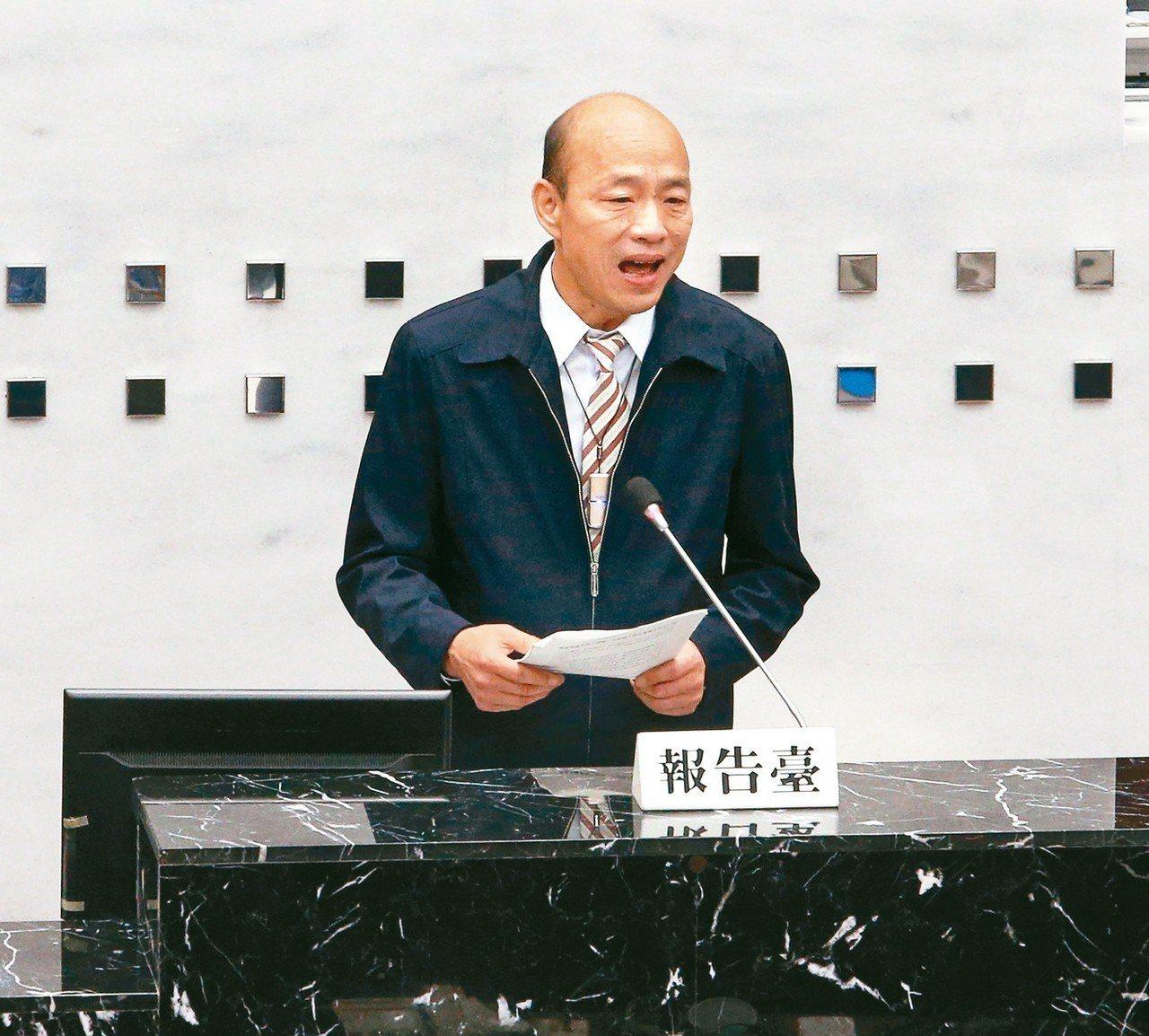 高雄市長韓國瑜上午到議會進行施政報告。 記者劉學聖/攝影