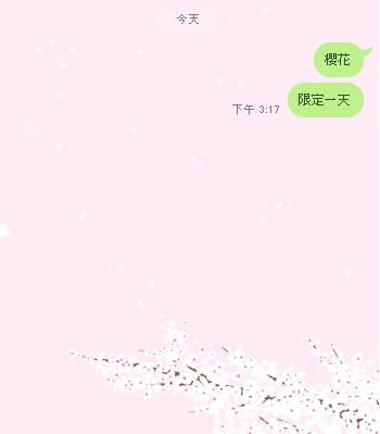 為慶祝代表春天的櫻花季來臨,通訊軟體LINE推出24小時限定櫻花雨。圖/擷取...