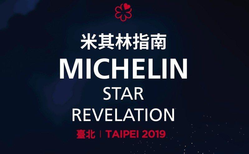 新一屆《台北米其林指南》即將在4月10日公布。圖/米其林指南提供