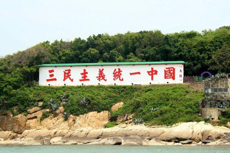 金門大膽島上的心戰牆,上頭「三民主義統一中國」高舉反共大義旗幟。 圖/聯合報系資...