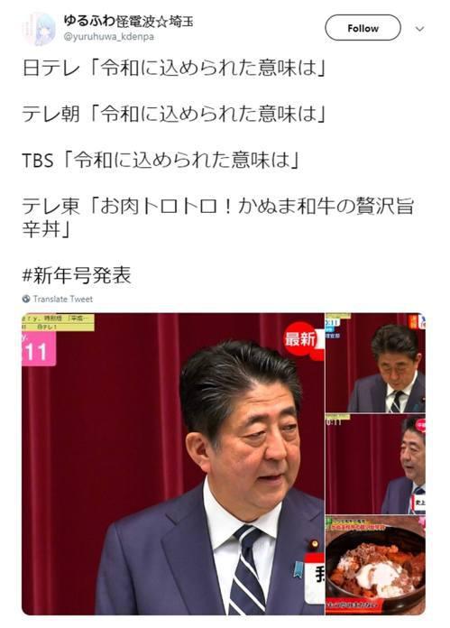 日政府宣布新年號時,所有電視台都在直播首相安倍晉三見記者的場面,解釋「令和」的意念,唯獨東京電視台卻繼續播放「午飯之旅」節目。 圖片來源/Twitter