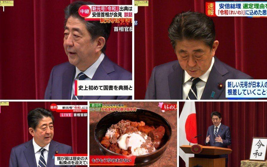 日政府宣布新年號時,所有電視台都在直播首相安倍晉三見記者的場面,解釋「令和」的意...