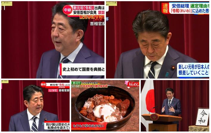日政府宣布新年號時,所有電視台的畫面排排站,那碗牛丼就非常突出了! 圖片來源/由...