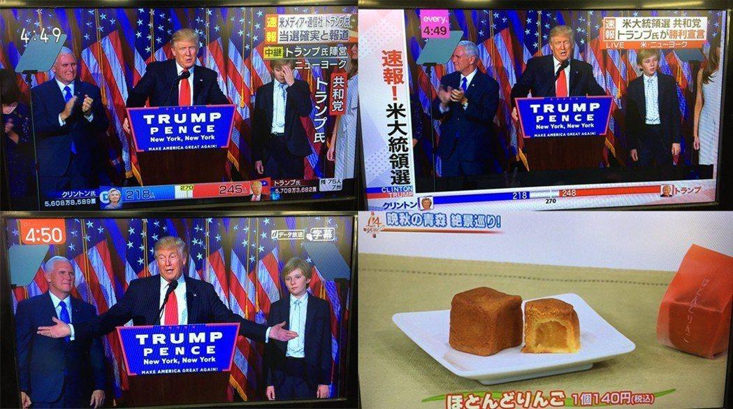 大家在播報川普當選美國總統時……東京電視台在播蘋果製點心。 圖片來源/香港01