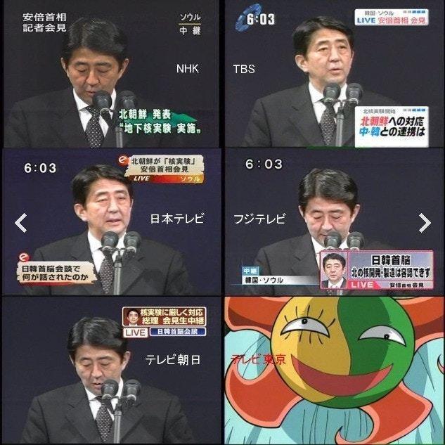 各台都在報日韓首腦會談,東京電視台……在播動畫。 圖片來源/香港01