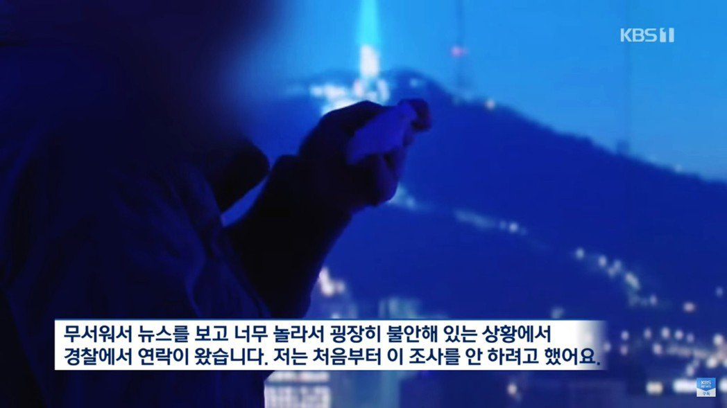 「為何檢方卻不相信我?」3月14日,韓國KBS電視台《9點新聞》中,一位「李小姐...