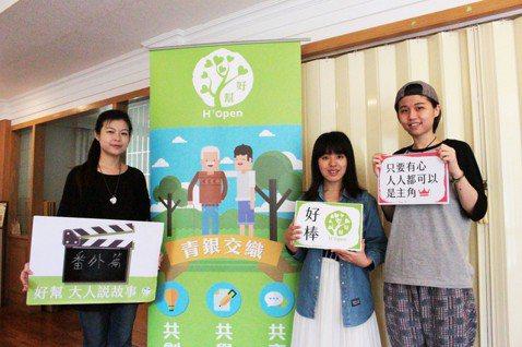 團隊創辦人黃以馨(左)、共同創辦人宋慧宏(中)與團隊志工Lee On(右)一同為...