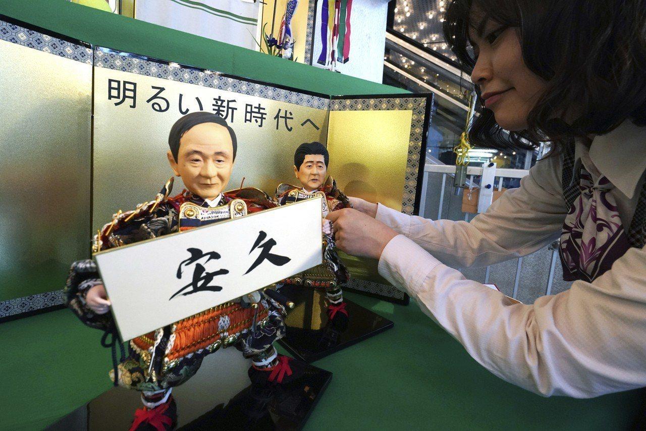 日本民間預測新年號是安久,真正的答案4月1日上午揭曉。美聯社