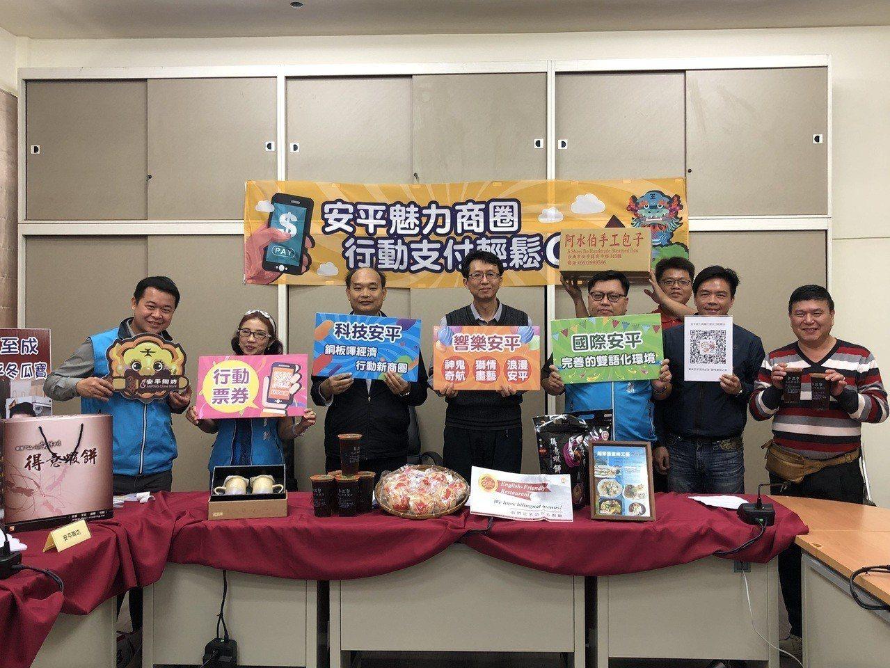 推行動支付有成,台南安平魅力商圈下月有免費活動。記者謝進盛/攝影