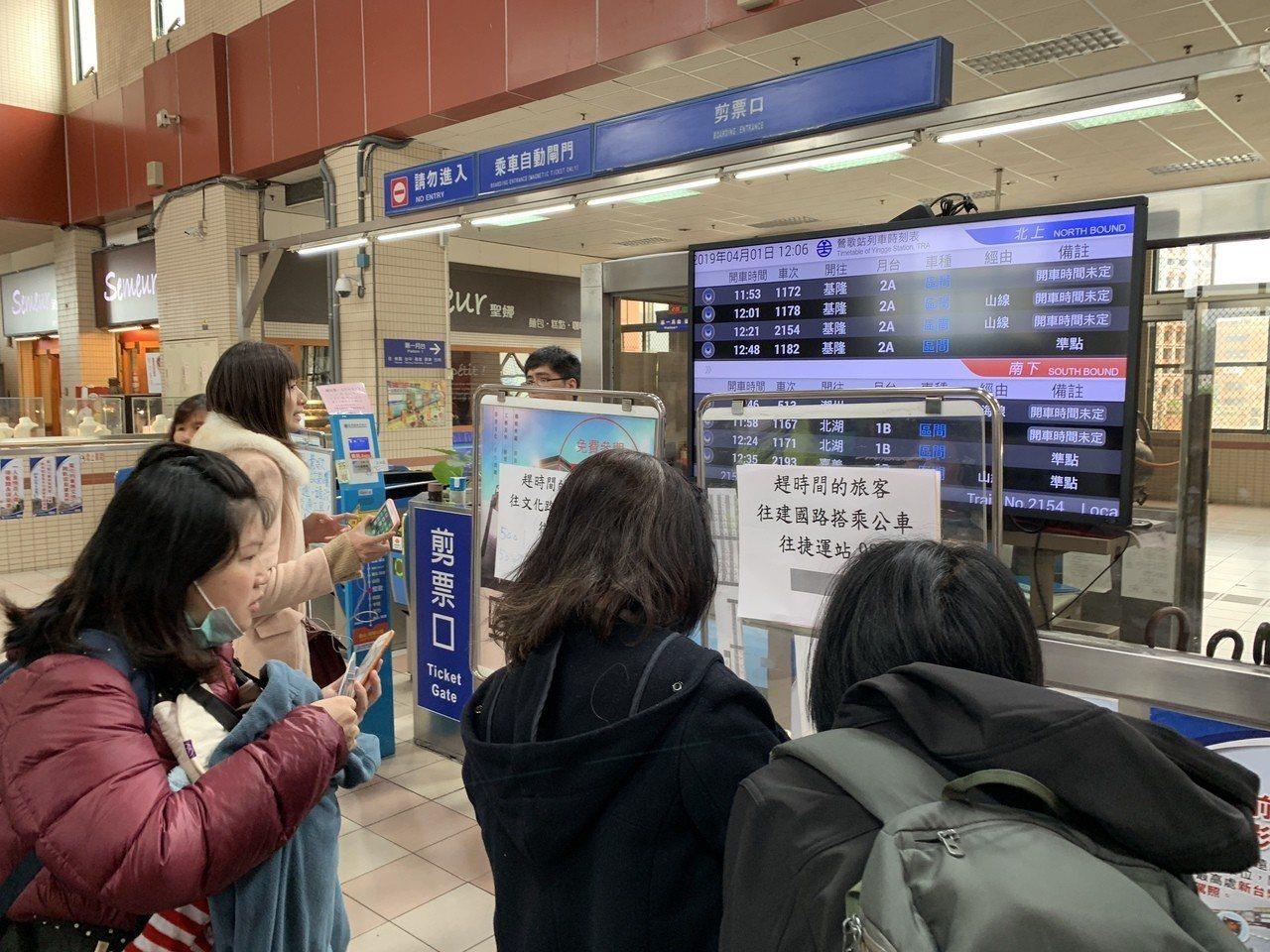 台鐵人員搬出告示牌,要趕時間的乘客改搭其他交通工具。記者張曼蘋/攝影