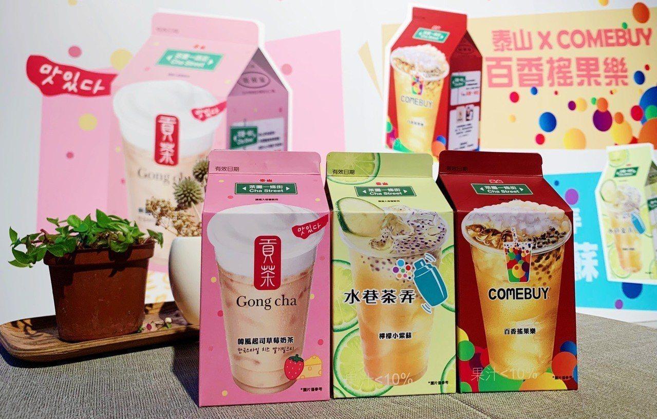 泰山《茶攤一條街》是一個很特別的品牌, 同時跨足即飲茶市場中的不同品類,包括奶茶...