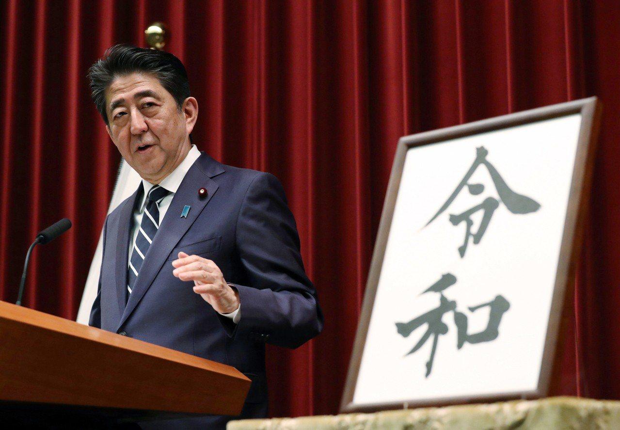 日本政府4月1日宣布德仁天皇新年號,一改採用中國古籍傳統,新年號「令和」出自日本...