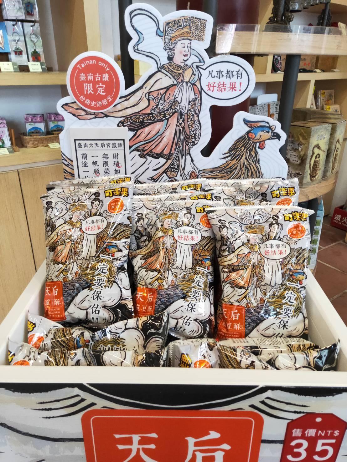 台南市文化局再推古蹟限量商品,這次是由媽祖代言的「天后豌豆酥」。圖/文化局提供