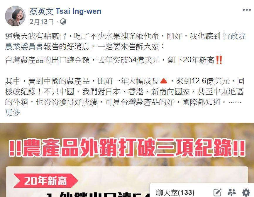 總統蔡英文2月間在臉書表示2018年台灣賣到中國大陸的農產品,比前一年大幅成長,...