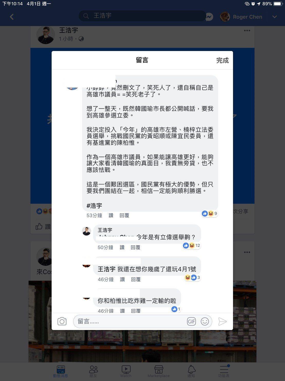 網友在王浩宇刪文前留言。圖/取自王浩宇臉書