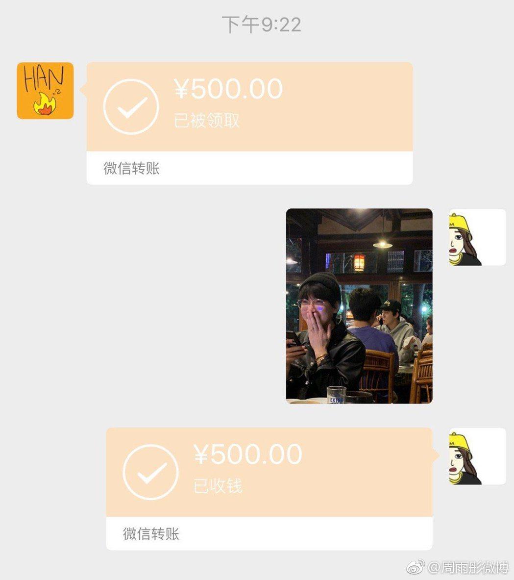 韓火火花500元人民幣,買下周雨彤拍下他與吳世勳的合照。 圖/擷自周雨彤微博