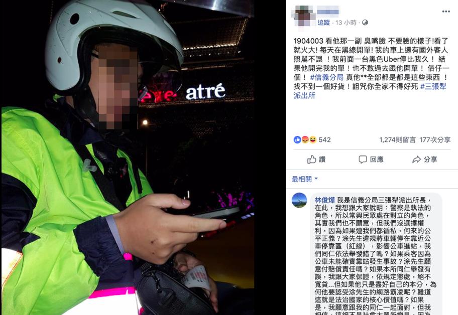 計程車司機在臉書上發言侮辱執法員警,派出所所長出面回應維護同仁權益。圖/翻攝臉書...