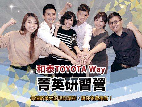 和泰TOYOTA Way菁英研習營熱烈召集 大專院校生暑期免費參加
