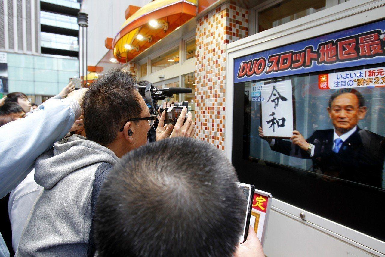 日本政府發言人、官房長官菅義偉宣布日本新年號為「令和」。圖/美聯社