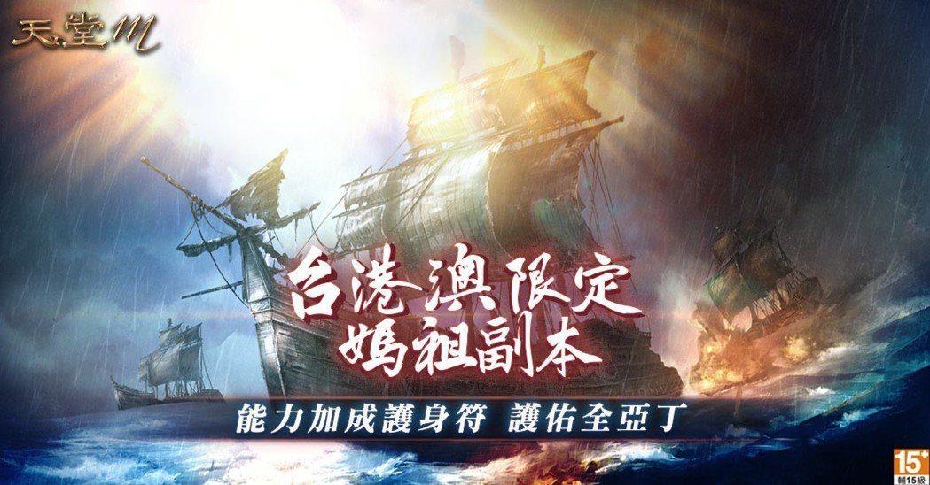 4月3日至4月17日活動期間《天堂M》推出台港澳限定媽祖副本活動