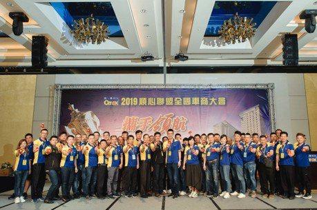 2019順心車商聯盟 歡慶10週年品牌車商大會!