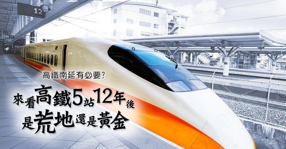 高鐵新竹站讓通勤族更為方便,當地人卻對發展無感。 聯合新聞網