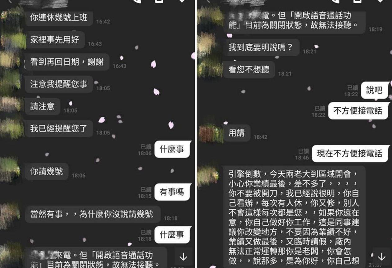 女網友將對話紀錄分享到網路。圖片來源/爆怨公社