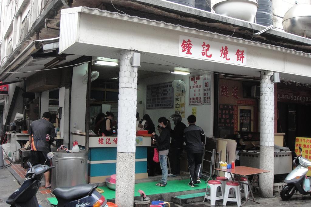 鐘記燒餅 圖/澎湖國家風景區管理處