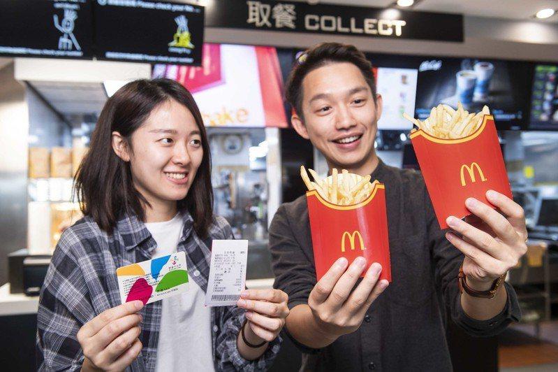 台灣麥當勞將自4月17日至6月4日推出持悠遊卡消費不限金額,即可憑交易明細享「大薯買一送一」優惠活動。 圖/麥當勞提供