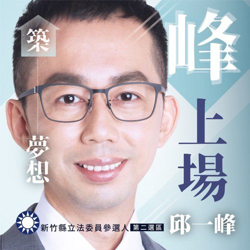 前新竹縣長邱鏡淳的兒子邱一峰,今天上午在臉書上宣布,他將投入第十屆立法委員選舉。...