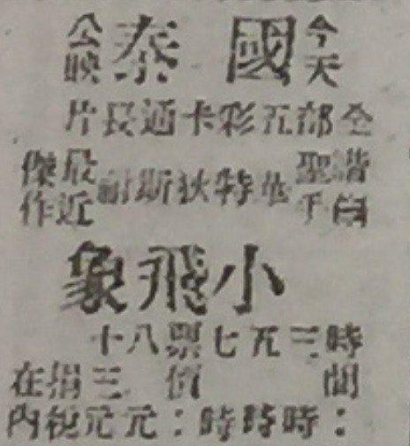 翻攝自民國32年中央日報