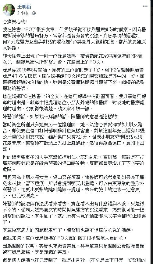 台大醫院前副院長、台大醫學院麻醉科教授王明鉅在臉書發文表示,綠島事件反應民眾對於...