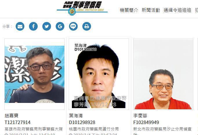 刑事局已在官網將趙嘉寶(左)列入「重要緊急查緝專案」對象。記者林保光/翻攝自刑事...
