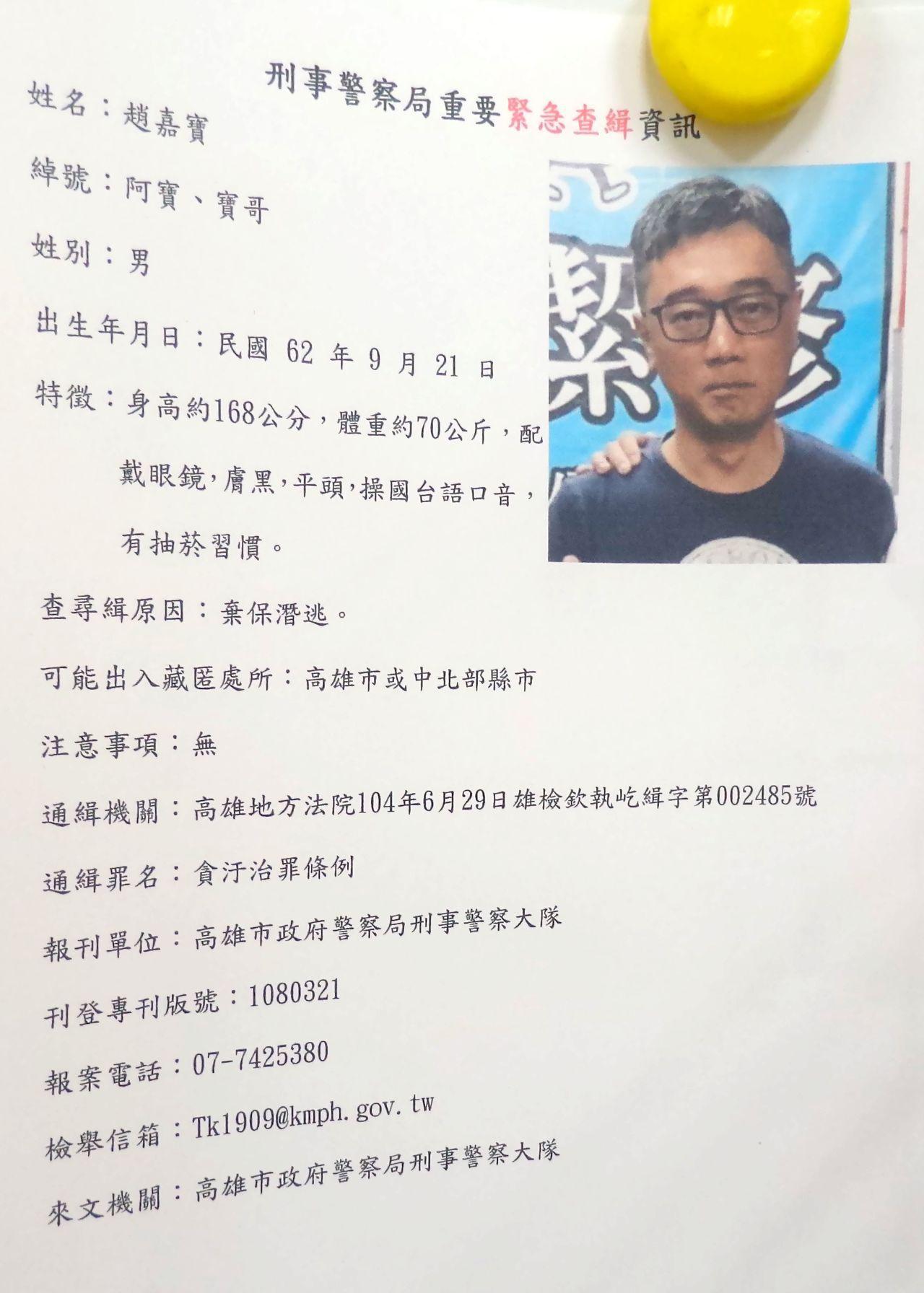 高雄市警方今天列印出趙嘉寶的查緝專刊,張貼各單位要捉拿他。記者林保光/攝影