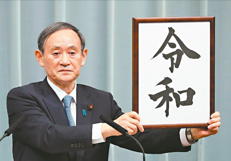 日本內閣官房長官菅義偉一日在東京宣布,皇太子德仁五月一日登基將使用新年號「令和」...