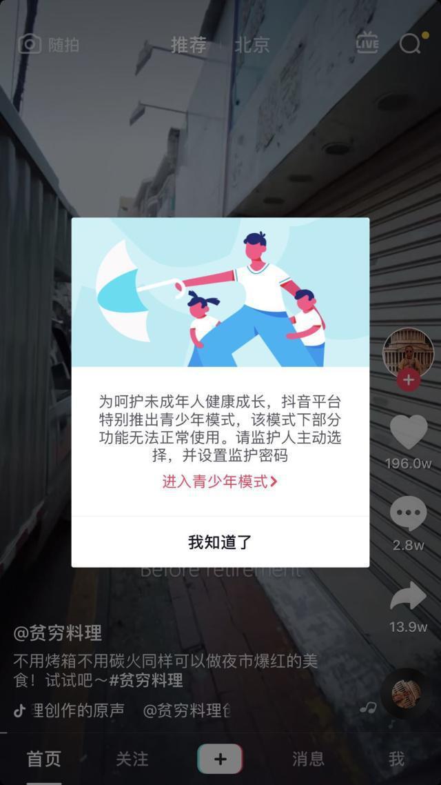 「青少年防沉迷」系統6月起全面上線後,用戶每日首次啟動應用時,系統將進行彈窗提示...